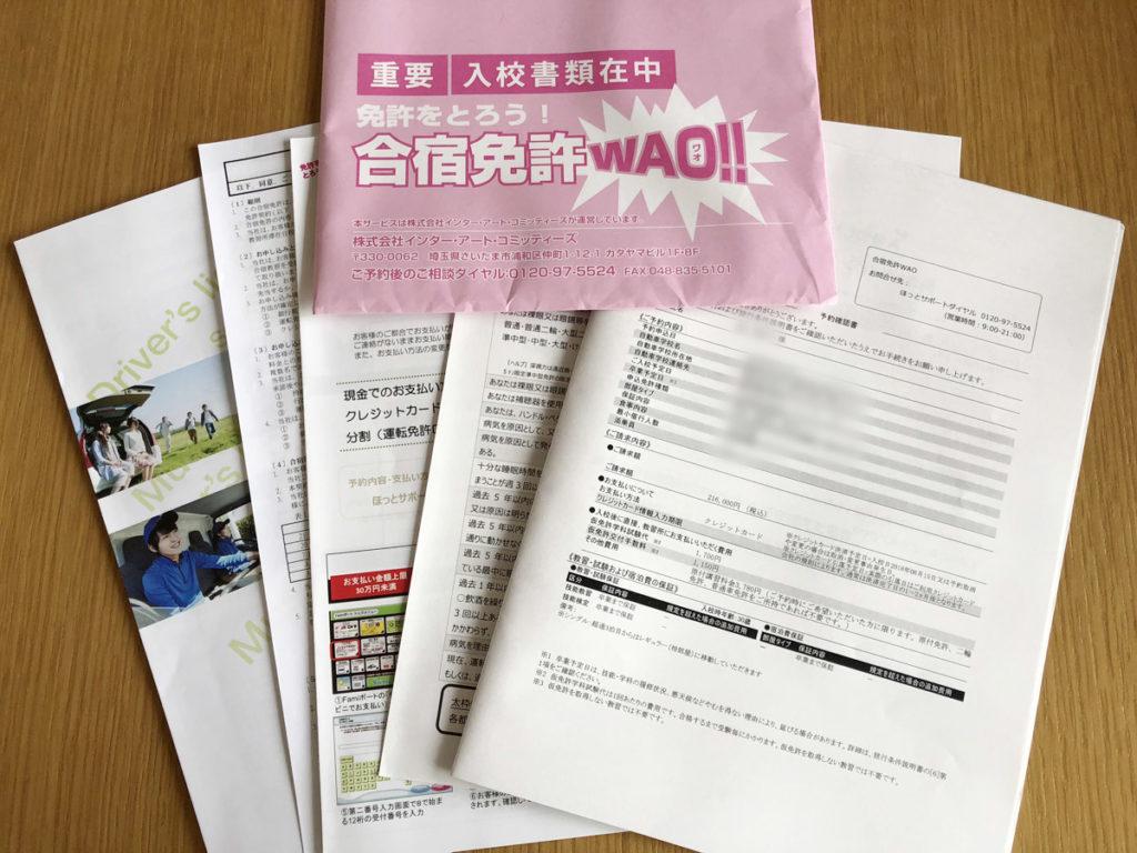 合宿免許WAOの資料