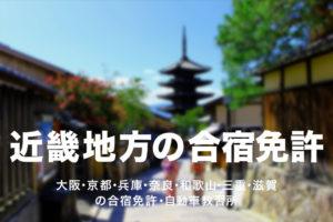 関西・近畿地方の合宿免許