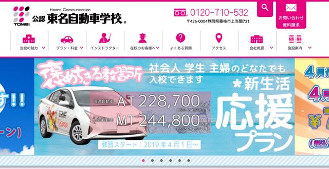 東名自動車学校